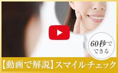 動画で解説 60秒スマイルチェック