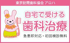 東京訪問歯科協会 アロハ
