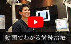 動画でわかる歯科治療